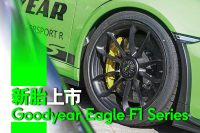 opgear-hk-goodyear-eagle-f1-series